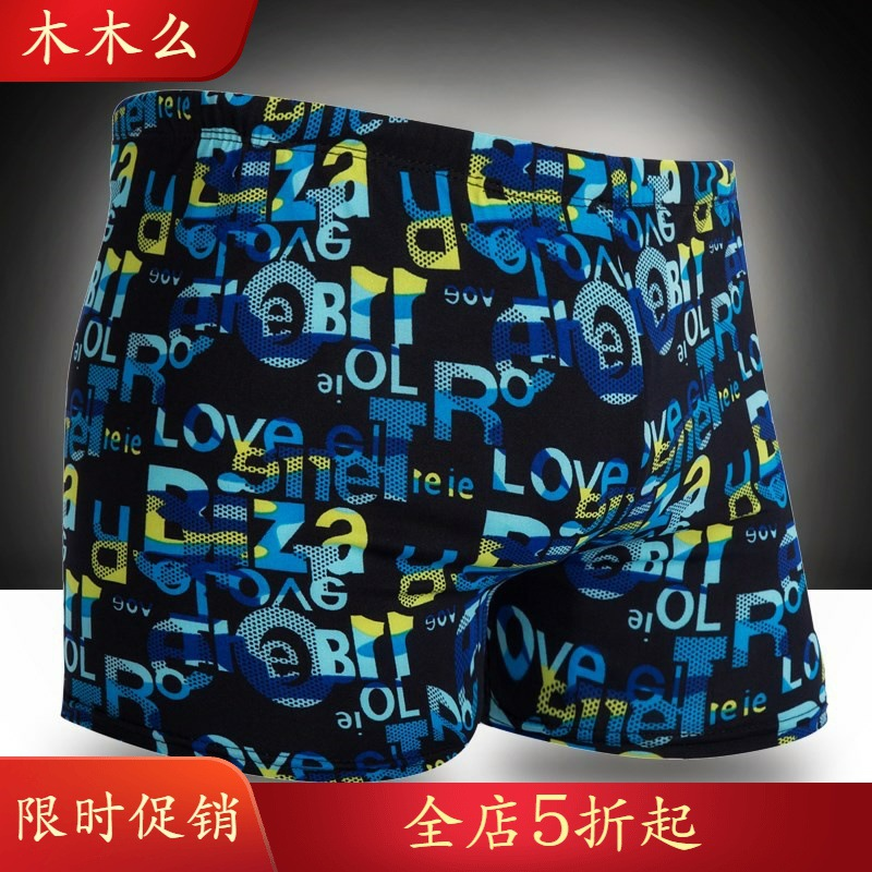 MEN'S Boxers Man Tour Pants Plus-sized Conservative Swimming I Never Y Chant Pants Comfortable Printed Quick-Dry Shorts When