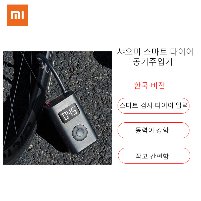Xiaomi Mijia Electric Air Pump Rechargeable inflator 150PSI Smart Digital Tire Pressure Detection for Football Car Bike Pump image