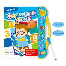 Children Tablet Russian English Language Learning Machine Book Smart Logic Reading Interactive Toys Early Educational Fun Study