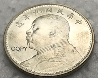 중국 1920 위안시 카이 달러 이순신 원 9 9 년 90% 은화 동전