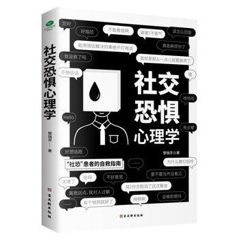 Psychologia fobii społecznej przewodnik po samopomocy dla pacjentów z fobią społeczną książka psychologia fobii społecznej tanie i dobre opinie Adult Chiński (uproszczony) CN (pochodzenie) 2010-teraz Nieokreślony
