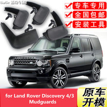 Mudguards for Land Rover Discovery 4 Appearance Protection Modified Land Rover Discovery 4 Fender Special Wear решетка радиатора gloss narvik black для land rover discovery 5