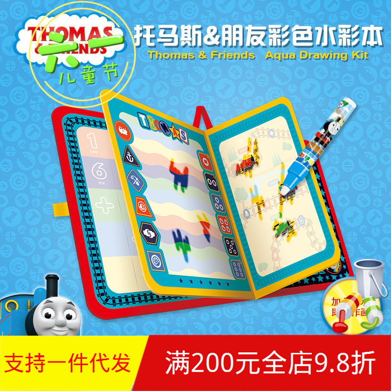 Ou Rea Thomas Color Magic Drawing Book T017 Le Tong Treasure Color Graffiti Ball Pen Draw Pad Children Toy