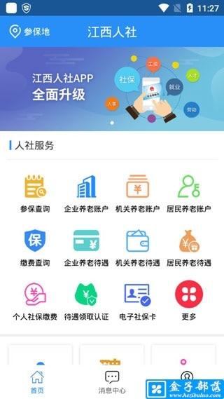 江西人社 v1.2.3