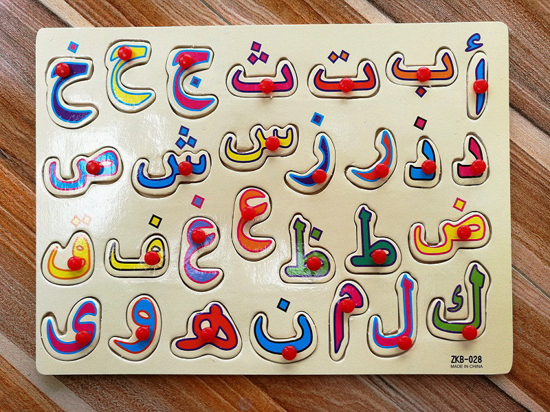 Free Shipping Children's Educational Arabia Alphabet Puzzle Toys, Wooden Arabic Letter Alphabet Jigsaw Puzzle
