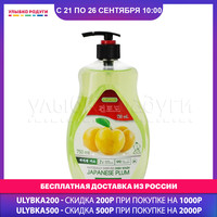 Dish Soap Mamori 3083189 Улыбка радуги ulybka radugi r ulybka smile rainbow cosmetic household cleaning Home Garden Household Merchandise gel lemon scent 600мл dishwashing liquid dishwasher washing dishes