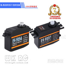 EMAX 450 задний сервопривод Цифровой Металлический сервопривод ES9257 ES9258 20g 25g