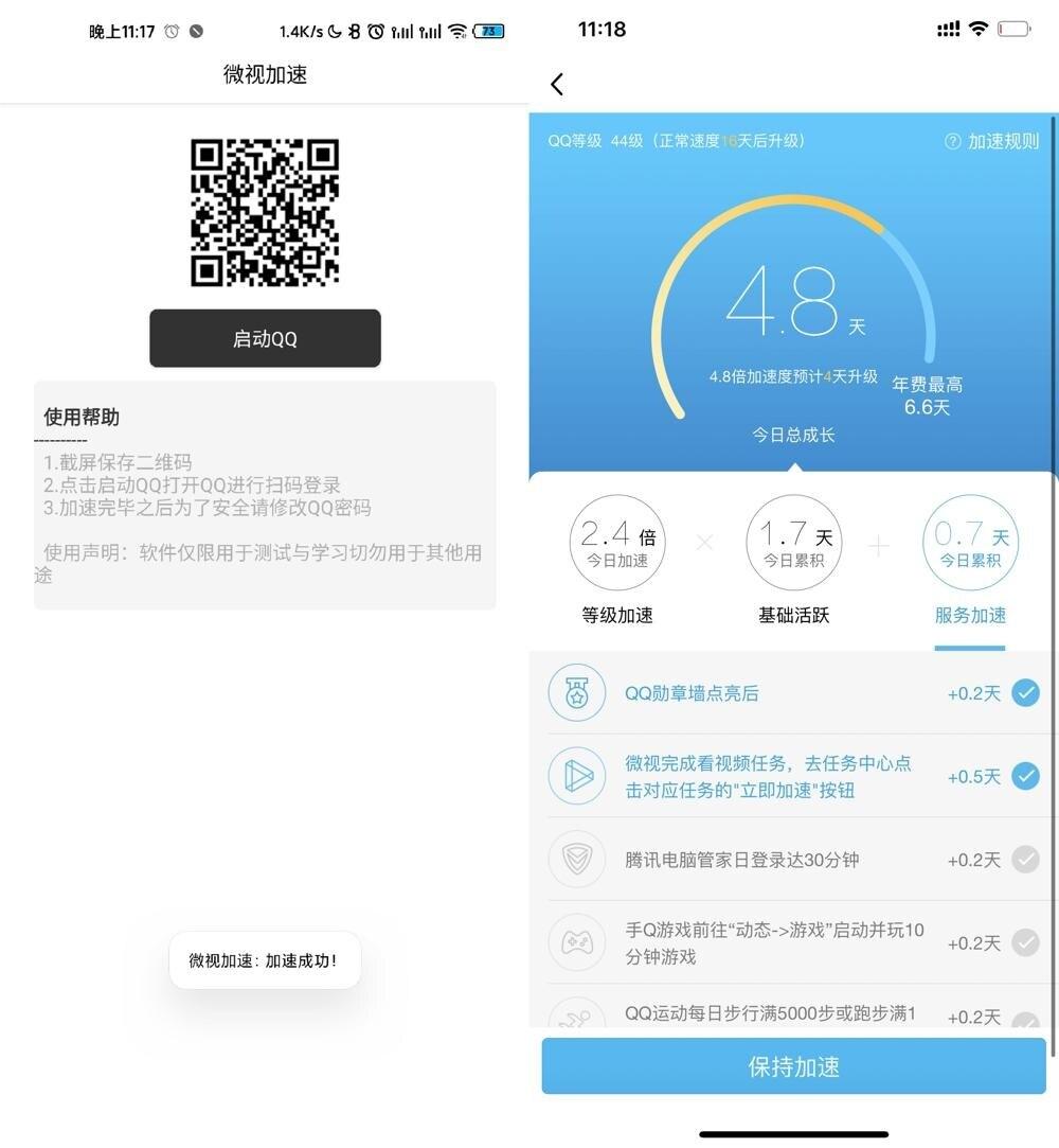安卓一键QQ微视加速0.5天