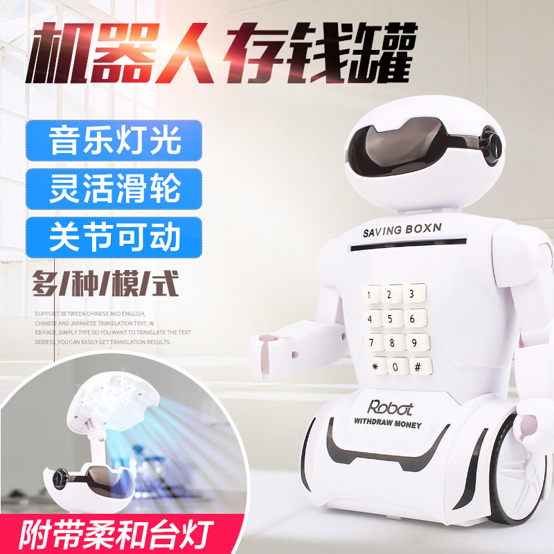New Style Multi-functional ATM Password Robot Coin Bank Creative Lamp Music Money Box Toy