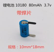 4PCS 3.7V 10180 충전식 리튬 이온 배터리 ICR10180 셀 80mAh 미니 UC02 LED 손전등 토치 솔더 피트
