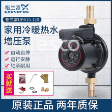 household booster pump frequency conversion automatic water pump mhi404 high power hot water tap water circulation pump UPA120 pressurized water pump fully automatic household tap water heater booster pump mute water pump