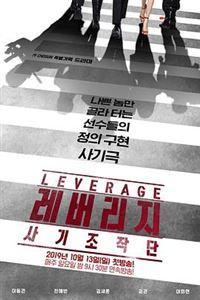 Leverage:诈骗操作团[更新至04集]