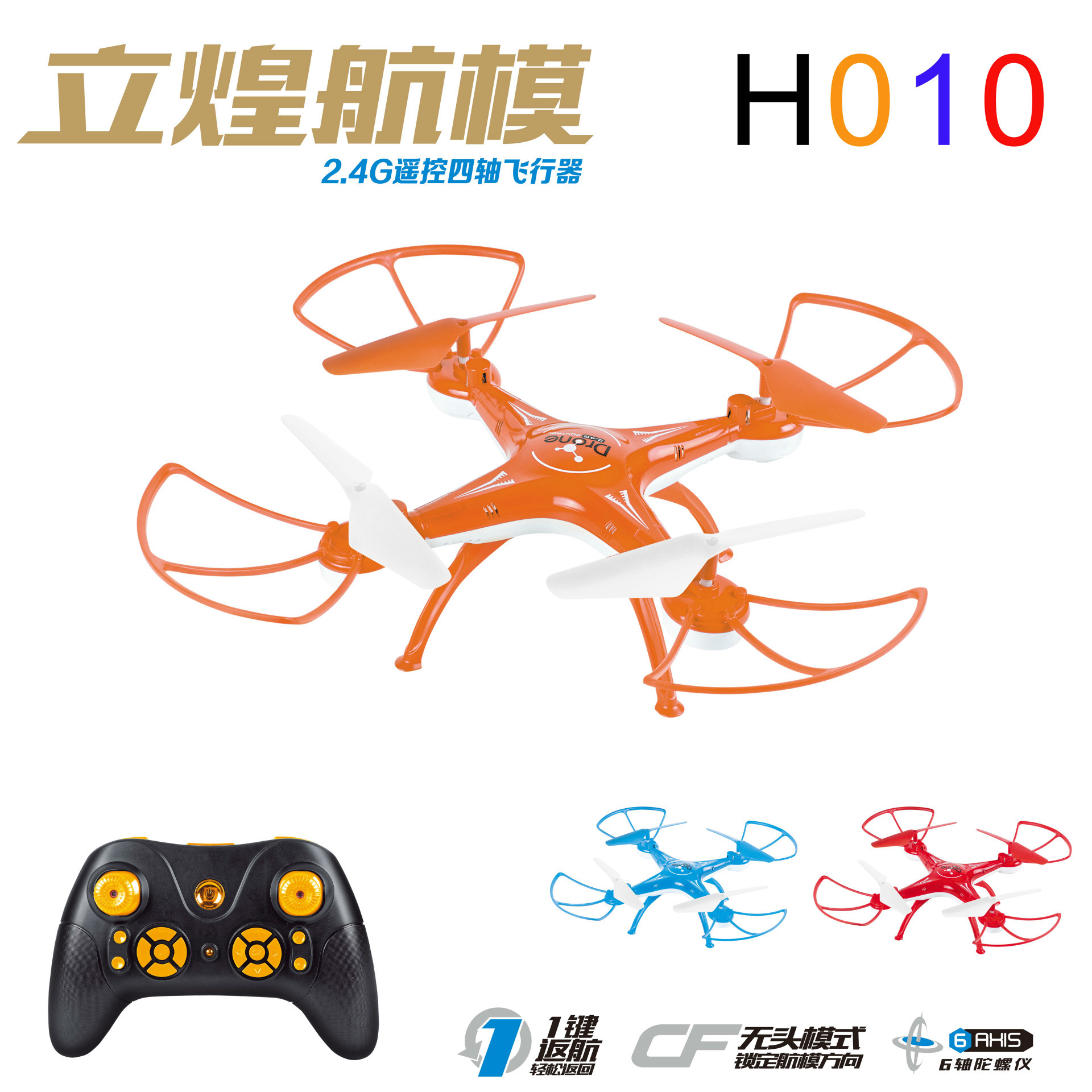 Li Huang H010 Quadcopter 2.4G 6-Axis Gyroscope Four-Rotor Unmanned Aerial Vehicle Remote Control Toy