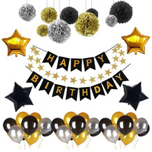 30 40 50 60th birthday party Black flag set decoration Spiral charm five-pointed star aluminum foil balloon flower ball
