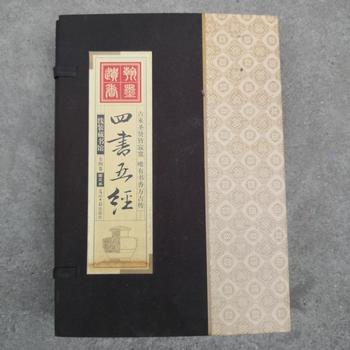 China thread bound book Ancient books of The Art   Four books and five classics of literary classics a set of 4