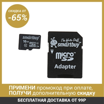 Smartbuy microSD card 16GB SDHC Class 10 with SD adapter 1197267