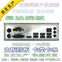 Io i/o escudo placa traseira backplates blende suporte para onda P150S-D4