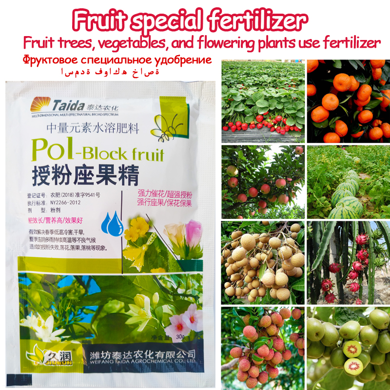 Fruit Special Fertilizer Supplemental Plant Nutrition Homobrassinolide  Pollination Regulator For Home Garden Bonsai