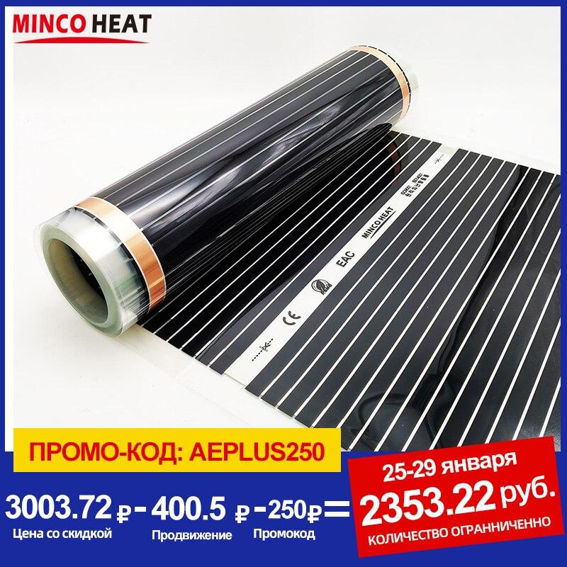 MINCO тепловая инфракрасная нагревательная пленка 220 В электрическая система теплого пола 50 см ширина 220 Вт/м2 нагревательный коврик из фольги ...