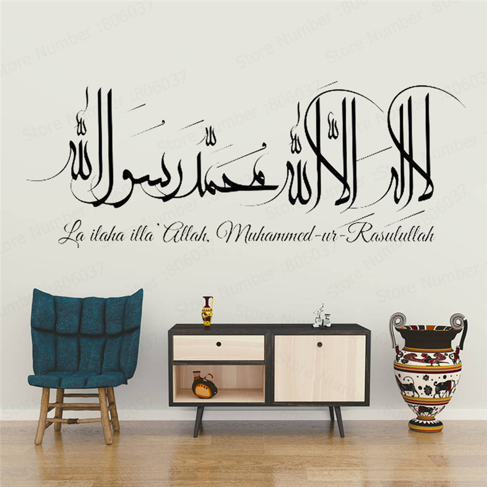 Allah and Muslim Calligraphy bless Arab Islamic Wall Sticker Vinyl Home Decor Wall Decal Living Room Bedroom Wall Sticker WL194 1