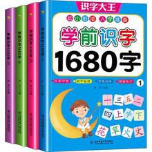 4pcs/set 1680 Words Books New Early Education Baby Kids Preschool Learning Chinese characters cards with picture and pinyin 3-6
