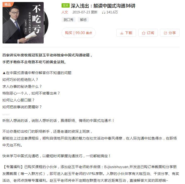 深入浅出解读中国式沟通36讲