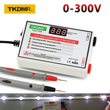 TKDMR جديد LED تستر 0 300 فولت الناتج LED إضاءة خلفية للتلفاز تستر متعددة الأغراض شرائط ليد الخرز اختبار أداة قياس