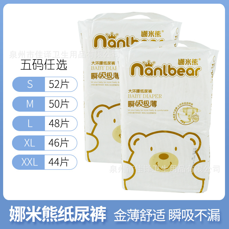 Nanometer Bear Instantaneous Sucked Dry Baby Diapers Comfortable Light Through Baby Baby Diapers Support