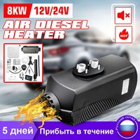 12V/24V 8KW Air Diesels Fuel Heater Car Heater for RV Car Truck Motor Home Boat Bus W/ Switch Remote LCD Display Monitor|Heating & Fans| |  -