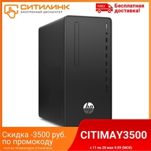 Системный блок HP 290 G4 Intel Core i7 10700, 8 Гб, 256Гб SSD, UHD Graphics, 123P6EA