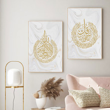 Gold Marble Islamic Wall Art Canvas Painting Poster Wedding Decoration Arabic Calligraphy Print Pictures for Living Room Decor