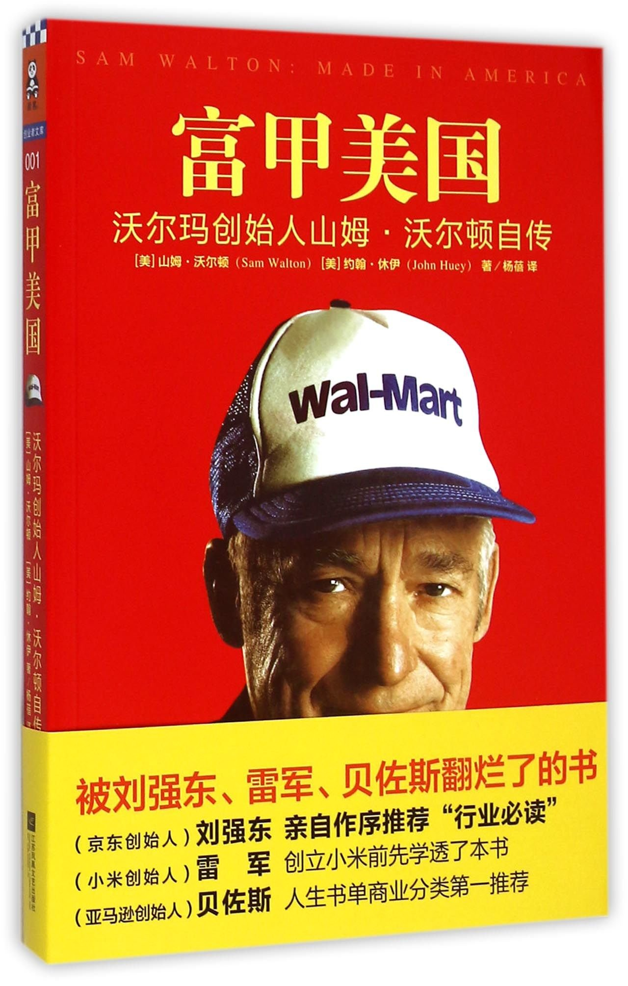Sam Walton: Made In Americ (Chinese Edition)