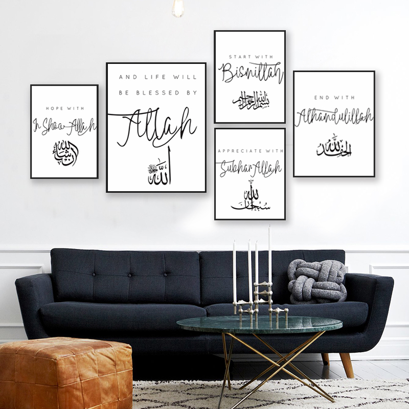 Image 4 - Black and White Islamic Wall Art Alhamdulillah Allah Arabic  Canvas Paintings Print Poster Picture Living Room Ramadan Home  DecorPainting