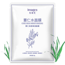 IMAGES plant yi grass Moisturizing facial Mask Hydrating Nourishing Clear Smoothing face Skin Care