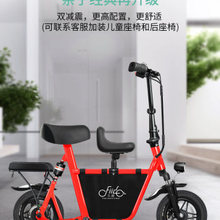 FIIDO Q1 Folding Parent-child Electric Bicycle E-Bike 7.8Ah/10.4Ah/14Ah 25km/h 4