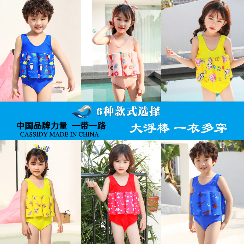 New Products Buoyancy Bathing Suit Children One-piece Sports Training Swimwear Deconstructable Fu Bang Students BOY'S GIRL'S Swi