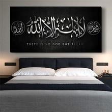 Calligraphie arabe Allah Muhammad islamique toile Art affiches et impressions Illallah coran sur toile Art mural peintures pour la décoration intérieure
