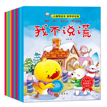 10 Volume Small Picture Book To Cultivate Good Character 2-7 Age Children Character Training Parent-child Interactive Theme Book