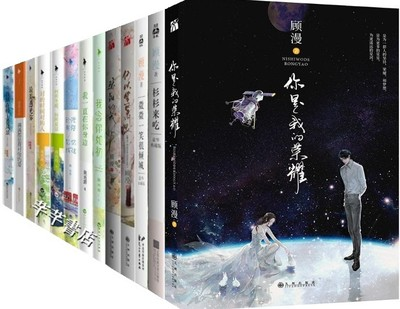13 Book /set Chinese Popluar Novel Sweet Love Story Book By Gu Man And Gu Xi Jue You Are My Honor The Sun Shines Like Me I Miss