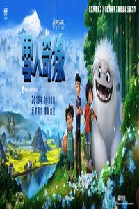 雪人奇缘[HD高清(国语)]