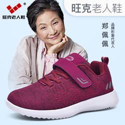 Willy Wonka/Новинка 2019 года; стильная Осенняя спортивная обувь для женщин среднего возраста; безопасная Удобная дышащая легкая обувь для мам