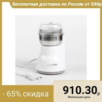 Coffee grinder LuazON LMR-05, electric, 160 W, 50 g, white 2691409