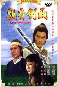 飘香剑雨1977[HD720P中字]