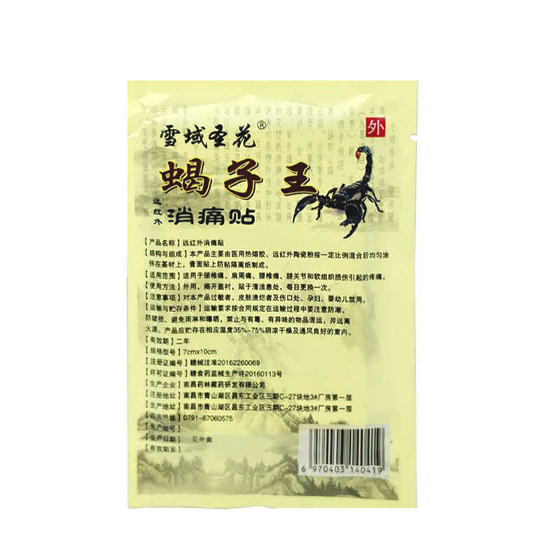 104 Pcs Far IR Trattamento di Patch di Spalla Retro del Collo Dolori Artritici lombare Dolore Rilievo In Gesso Dolore cinese gesso medica Salute e Bellezza