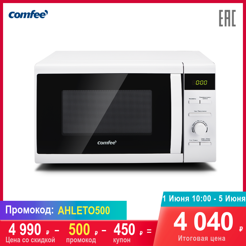 Микроволновая печь Comfee CMW207D02W объём 20л 8 автоменю таймер на 95 мин|Микроволновые печи|   | АлиЭкспресс