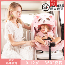 Safety Seat Car Babies 360 Lie Simple Portable 0-4-12 Year Old Gm 9