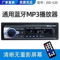 Universal Bluetooth Car MP3 MP3 Player Do Carro Máquina de Máquinas de Cartão de U Bluetooth MP3 Anfitrião JSD 520 Reprodutor de MP3    -