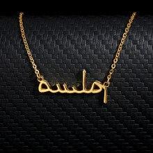 Collier personnalisé avec nom arabe et chaîne dorée pour femmes et hommes, en acier inoxydable, ras du cou, bijoux à la mode musulmane, cadeau, BFF