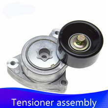 Automatic Drive Belt Tensioner Assembly 02-14 31170-RAA-A02 for Honda CR-V yto lrc4108 series engine for tractor like luzhong the v belt tensioner