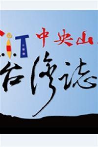 MIT台湾志[更新至20190915期]